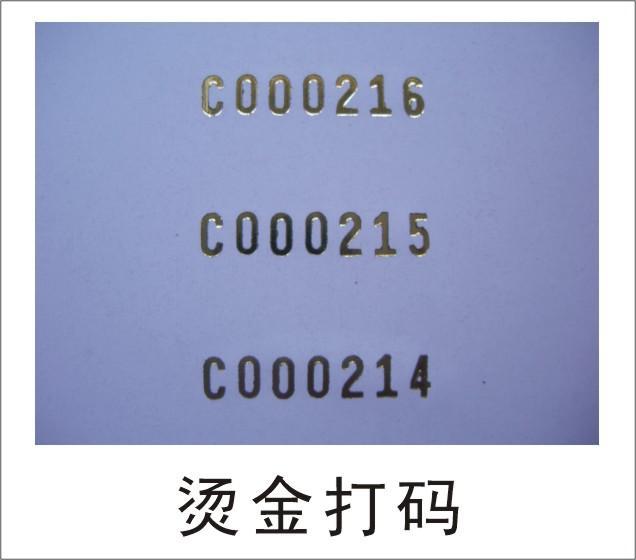 各种打码标签