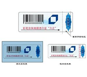 核径迹防伪标签