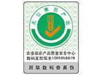 农产品防伪标签