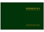国家级旅游景区证书