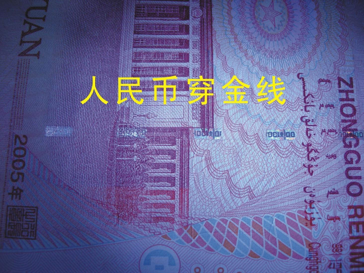 人民币穿金线标